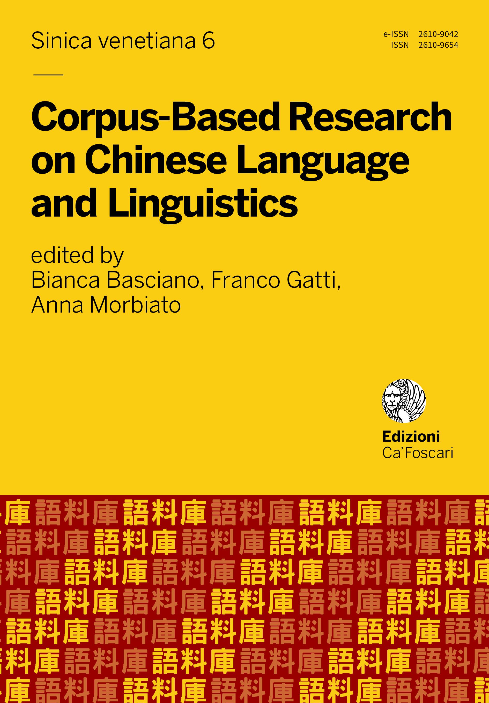 Corpus-Based Research on Chinese Language and Linguistics